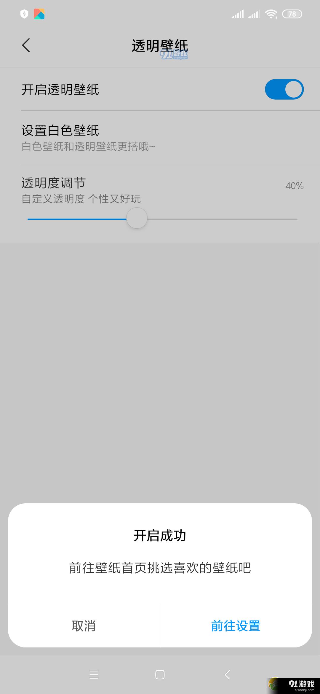 小米mix3手机透明壁纸设置方法教程_52z.com