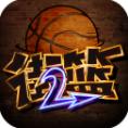 新街頭籃球