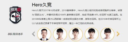 2019KPL秋季赛Hero久竞 vs YTG直播视频 9月25日Hero久竞 vs YTG比赛回放视频