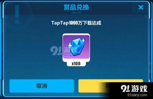 崩壞3TAPTAP1000萬下載達成水晶兌換碼是什么 TAPTAP1000萬下載達成水晶兌換碼分享