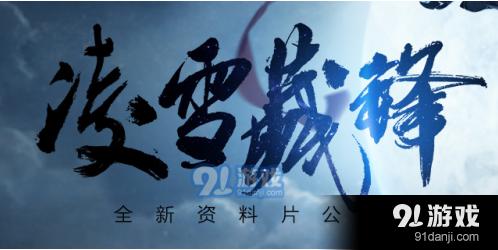 劍網三9月30日聊天系統維護 關閉部分聊天頻道