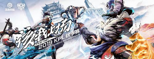 2019KPL秋季赛XQ vs TS直播视频 9月29日XQ vs TS比赛回放视频