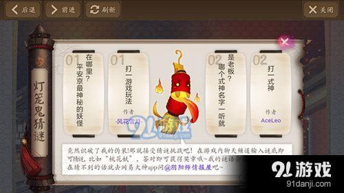 平安京最神秘的妖怪在哪里打一游戲 陰陽師燈籠鬼猜謎答案