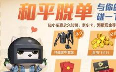 《和平精英》手游特戰裝甲套裝怎么獲得 和平精英特戰裝甲套裝獲取攻略
