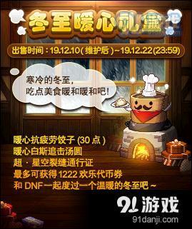 DNF冬至暖心礼盒有哪些奖励 冬至暖心礼盒详细介绍