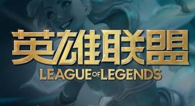 2020年英雄聯盟賽事(LPL及LDL)延期 2020年英雄聯盟賽事延期開賽詳細說明