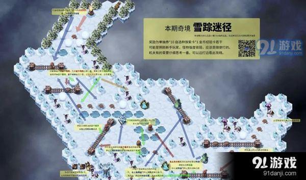 劍與遠征雪蹤迷徑攻略 雪蹤迷徑圖文路線詳解