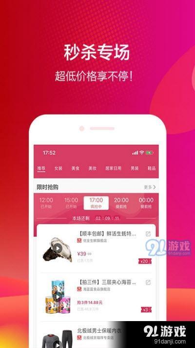 孝合云購(省錢購物)app