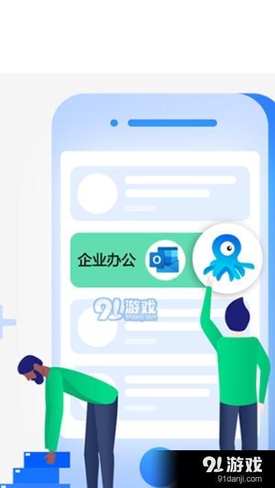 章鱼云会议APP安卓客户端图片1