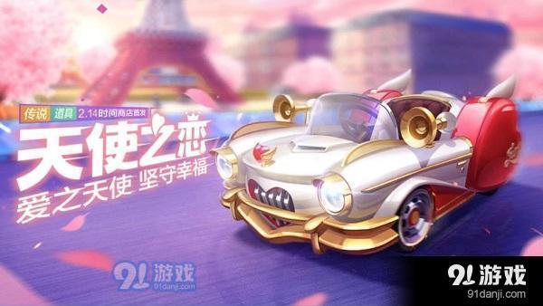 跑跑卡丁车手游天使之恋获取攻略_52z.com