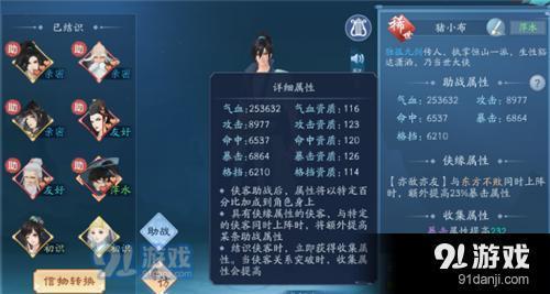新笑傲江湖手游侠客怎么选 新手侠客选择培养攻略