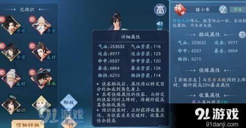 新笑傲江湖侠客怎么培养?侠客玩法技巧攻略