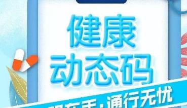 上海健康碼怎么申請 上海健康碼申請方式及入口介紹