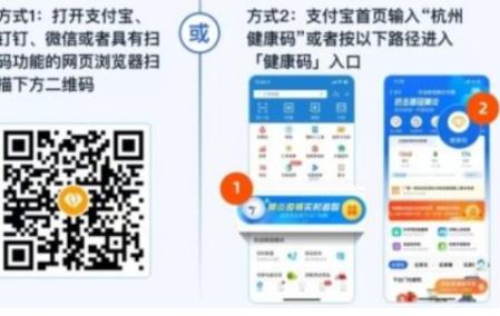 怎么查看杭州健康碼 杭州健康碼查看教程一覽