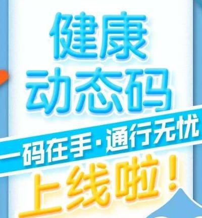 上海健康云填錯了怎么解決 上海健康云填錯了修改教程一覽
