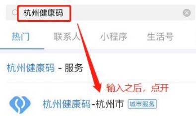 怎么申請浙江健康碼 申請注冊浙江健康碼教程一覽