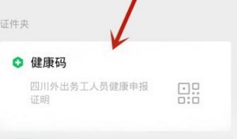 微信健康碼在哪里打開 微信申請四川健康碼方法步驟介紹