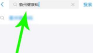 衢州健康碼怎么獲得 衢州健康碼獲取方式一覽