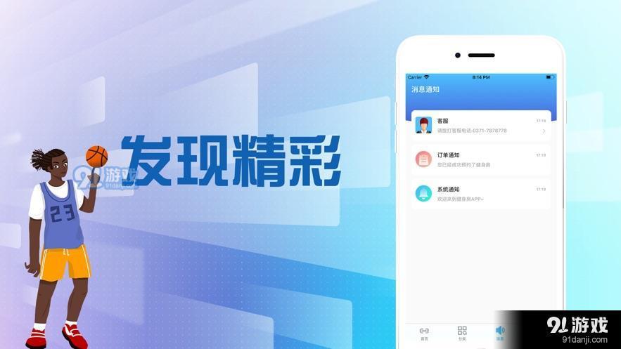 乐安体育app官网版图片1