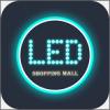 掌上LED商城