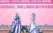 DNF蓝色之恋告白礼盒怎么获得 蓝色之恋告白礼盒获取途径详解一览
