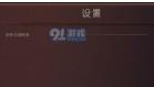符文大地传说怎么设置中文 符文大地传说设置中文方法介绍