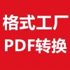格式工厂PDF转换器