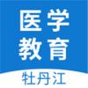 牡丹江医学教育