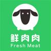 鮮肉肉商戶