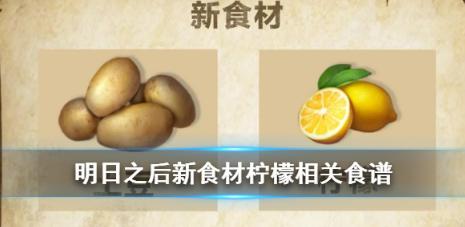 明日之后柠檬怎么得 柠檬食材食谱获得方法一览