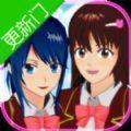 櫻花校園模擬器游戲