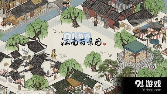 江南百景圖國際版