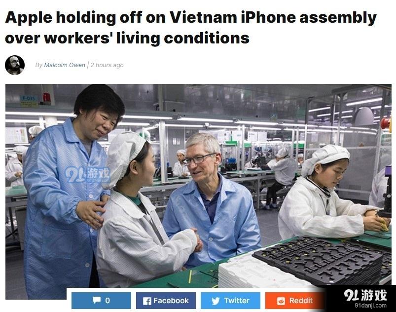 苹果因工人生活条件问题暂缓在越南组装iPhone