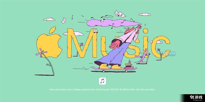 苹果重新带来AppleMusic6个月学生免费试用
