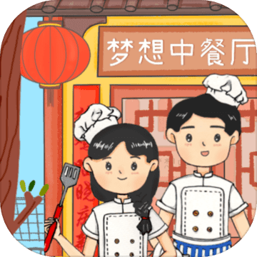 梦想中餐厅app