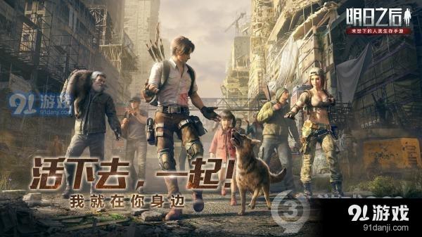 《明日之后》一人一狗全新忠犬版本8月20日正式上線