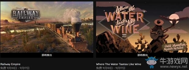 Epic喜加二《铁路帝国》《彼处水如酒》免费领取地址