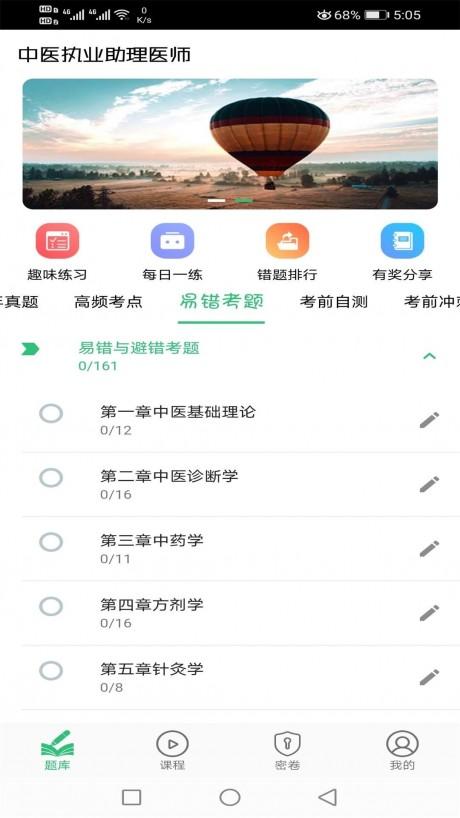 中医执业助理题库