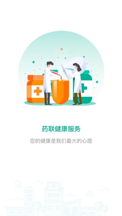药联健康服务