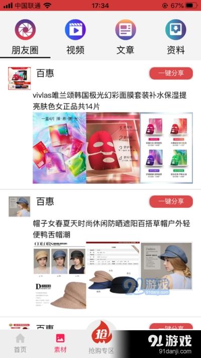 百惠速购app