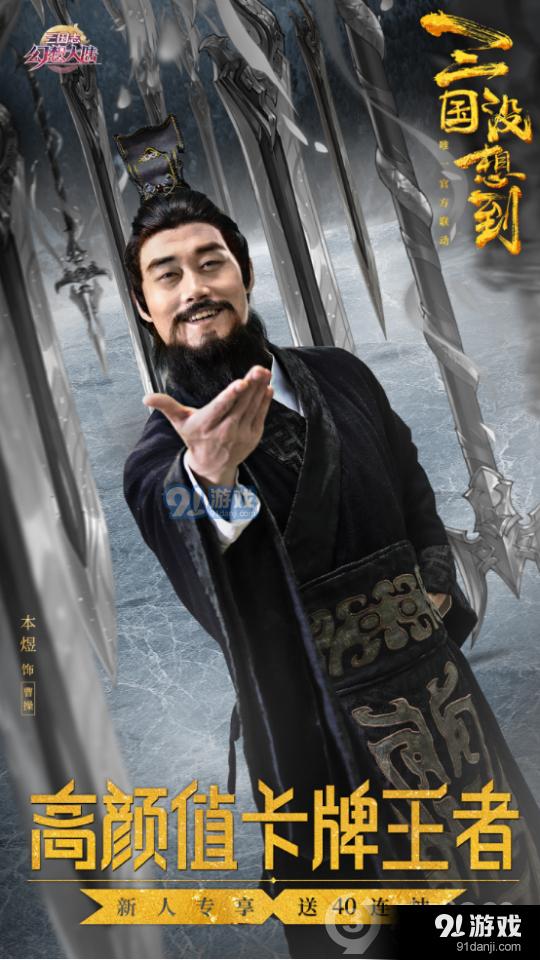 《三国志幻想大陆》与万万家族神仙联动开启