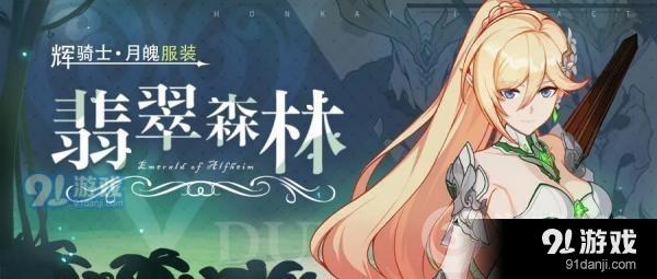 《崩坏3》辉骑士月魄服装「翡翠森林」登场