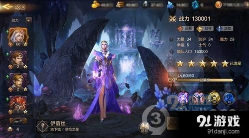 魔法门之英雄无敌:王朝全新英雄伊蓓丝首次曝光