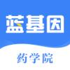 蓝基因执业药师药学考研