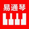 易通琴吧(钢琴学习)