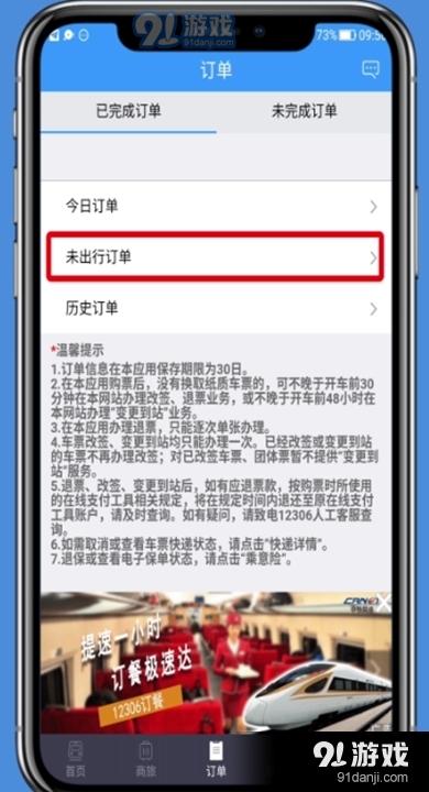 鐵路12306app免費退票方法介紹