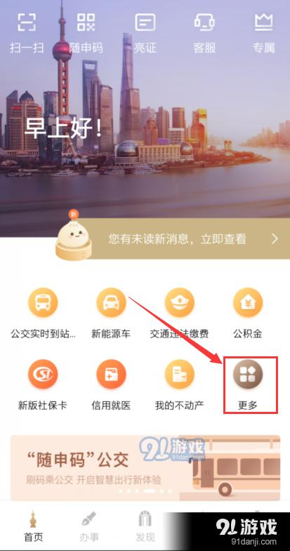 上海老年專版健康碼怎么申請