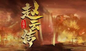 三國戲趙云傳