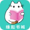 緣起小說閱讀