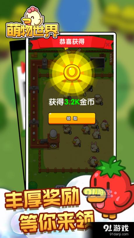 萌物世界農場養成iOS